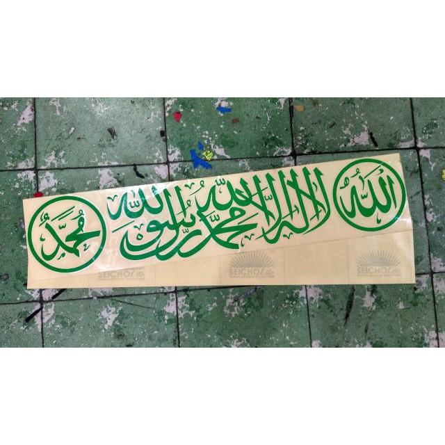 Sticker Kaligrafi Lailahaillallah Shopee Indonesia