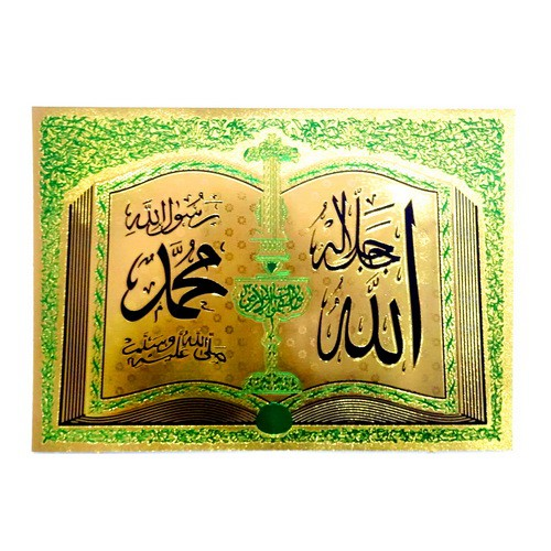 Poster Hologram Lafadz Allah Dan Muhammad Shopee Indonesia