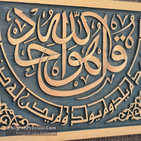 Hiasan Dinding Kaligrafi Ukir Kayu Al Ihlas Shopee Indonesia