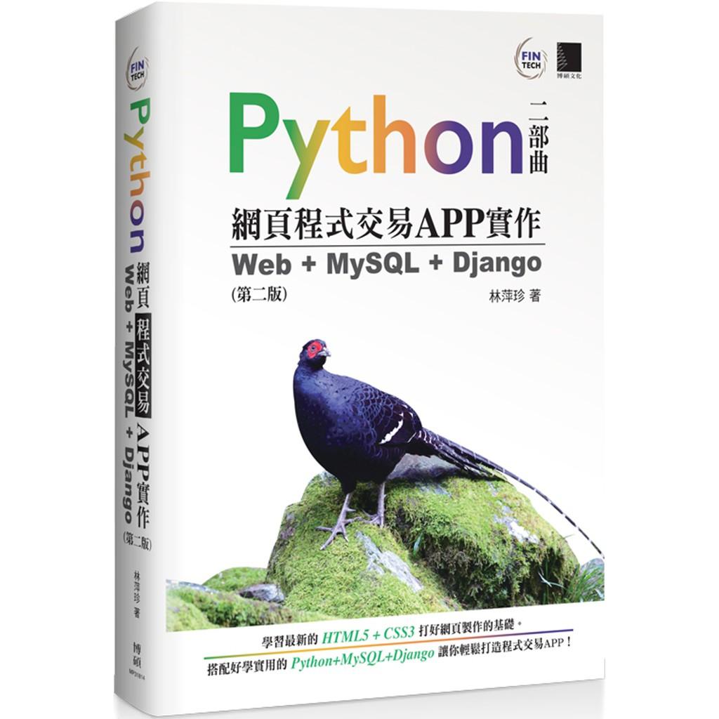 sistem perdagangan python