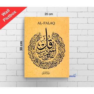 Kaligrafi Hiasan Dinding Pajangan Kayu Pictbox Al Falaq Murah Arab Minimalis Kk14