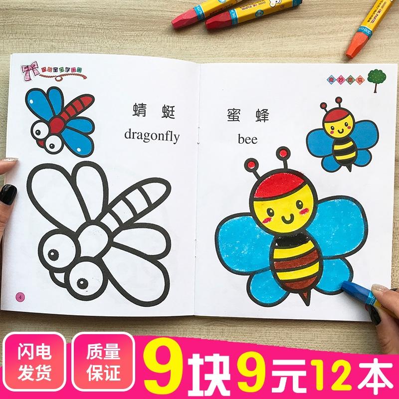 Buku Mewarnai Untuk Bayi Anak Tk Shopee Indonesia