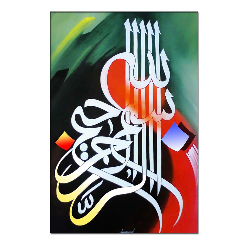 Hiasan Dinding Kaligrafi Gambar Kaligrafi Arab   Kumpulan ...