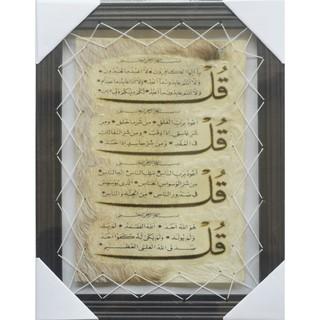 Kaligrafi 4 Qul Al Kafirun Al Ikhlas Al Falaq Dan An Naas Murah Bingkai Hitam 35x45