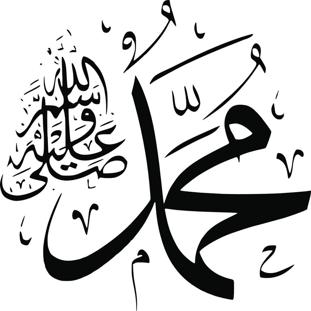 Hiasan Dinding Kaligrafi Muhammad Warna Hitam Putih