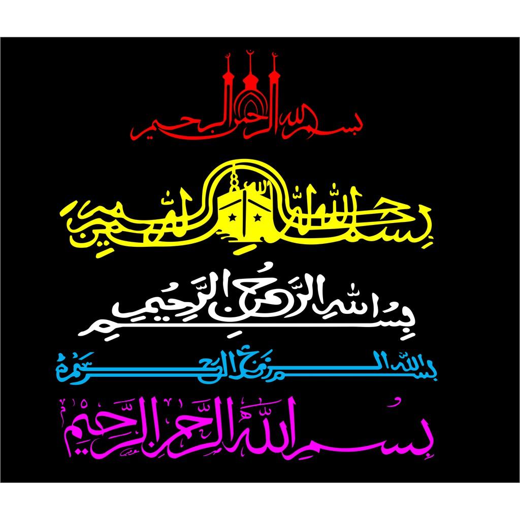 Sticker Kaligrafi Bismillah Shopee Indonesia