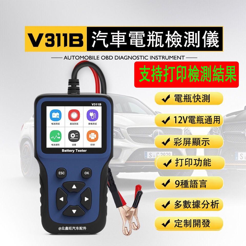 Detektor Aki Mobil / Motor Universal 12v V311b