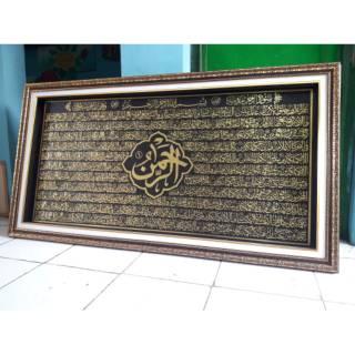 Kaligrafi Surat Ar Rahman Super Jumbo