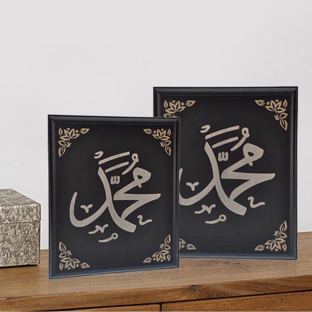 Kaligrafi Plakat Muslim 1233 Allah, Muhammad, Ayat Kursi (08016/08017) |