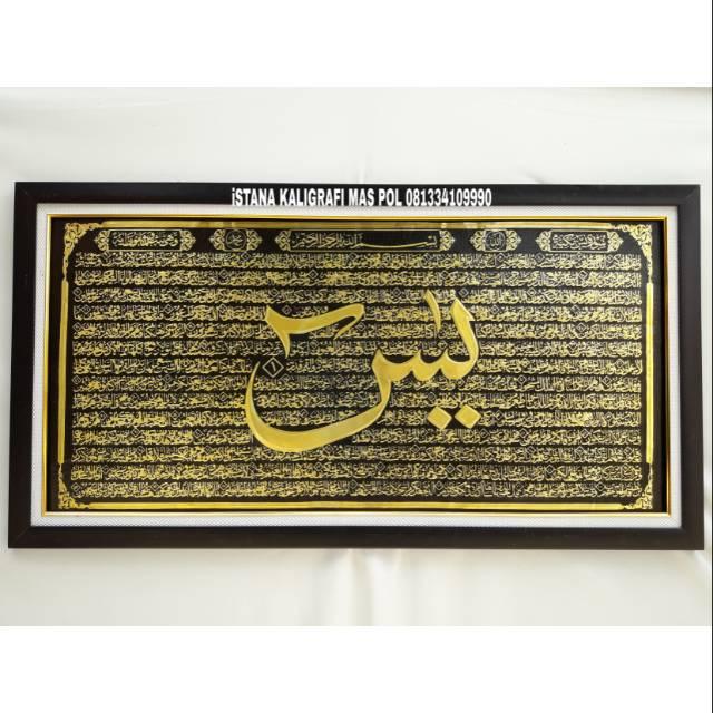 Kaligrafi ayat kursi timbul jumbo logam alumunium/ hiasan dinding kaligrafi super | Shopee Indonesia