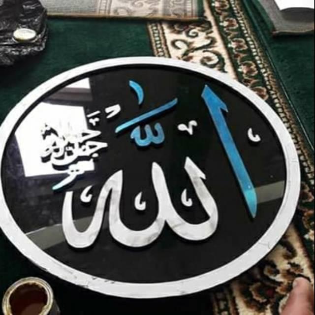 Hiasan Dinding Islami Kaligrafi Lafadz Allah Muhammad Stainless Shopee Indonesia