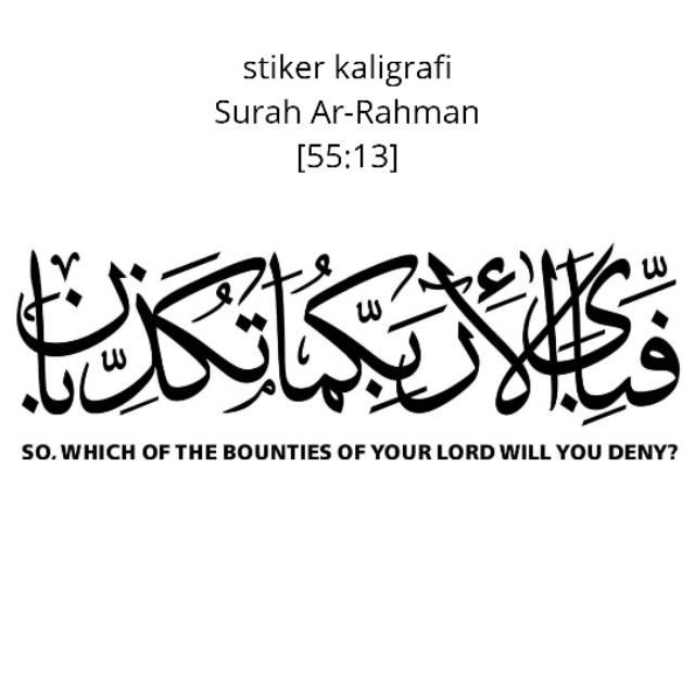 Stiker Decal Kaligrafi Arab Surat Ar Rahman Ayat 13 Shopee Indonesia