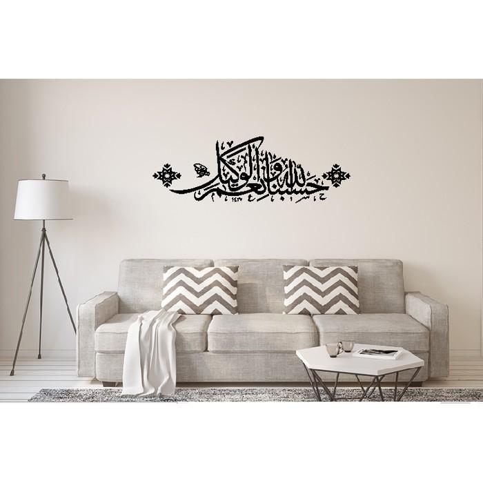 D116 Wallstiker Kaligrafi Hasbunallah Dzikir Islam Dekorasi Dinding Kaca