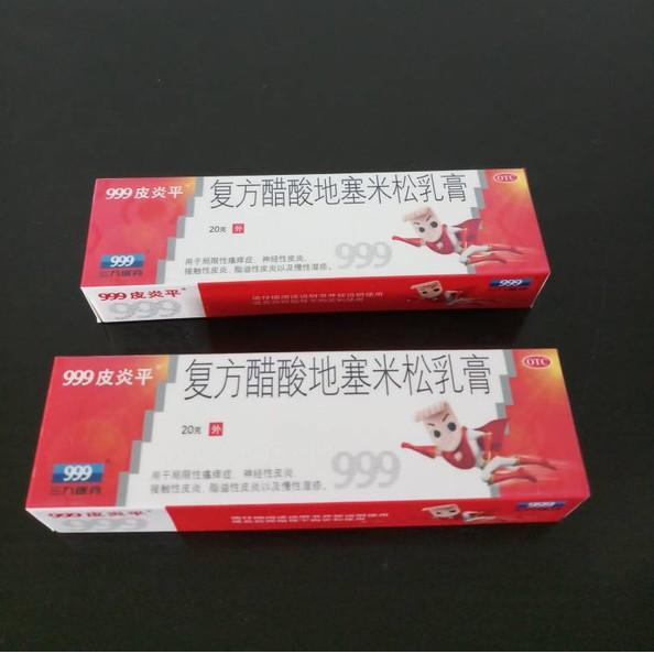 ... Salep 999 Pi Yan Ping / Piyan Ping - Salep Kulit / Obat Kulit (Gatal ...
