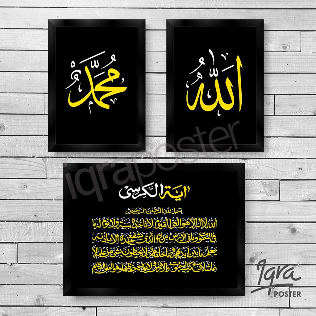 Pigura Kaligrafi Modern Allah Muhammad Ayat Kursi 18 Hiasan Dinding Bingkai A4
