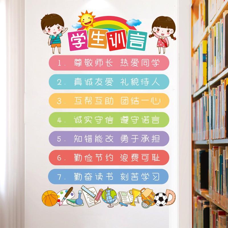 Konvensi Kelas Sekolah Dasar Tata Letak Budaya Kelas Stiker Dinding Dekoratif Stiker Slogan Stiker Tutorial Kelas Pelatihan Shopee Indonesia