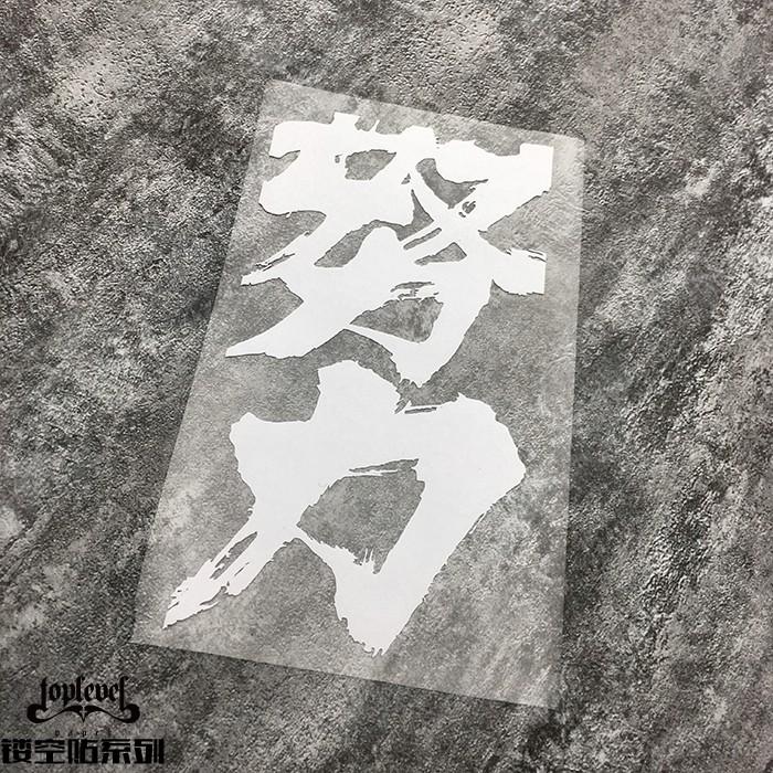 Stiker Tulisan Kaligrafi Cina Untuk Mobil Shopee Indonesia