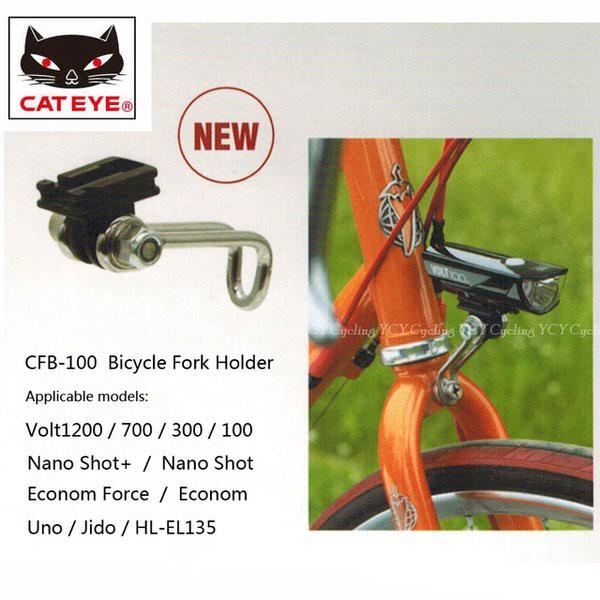 CFB-100 CatEye Center Fork Cycling Light Mounting Bracket
