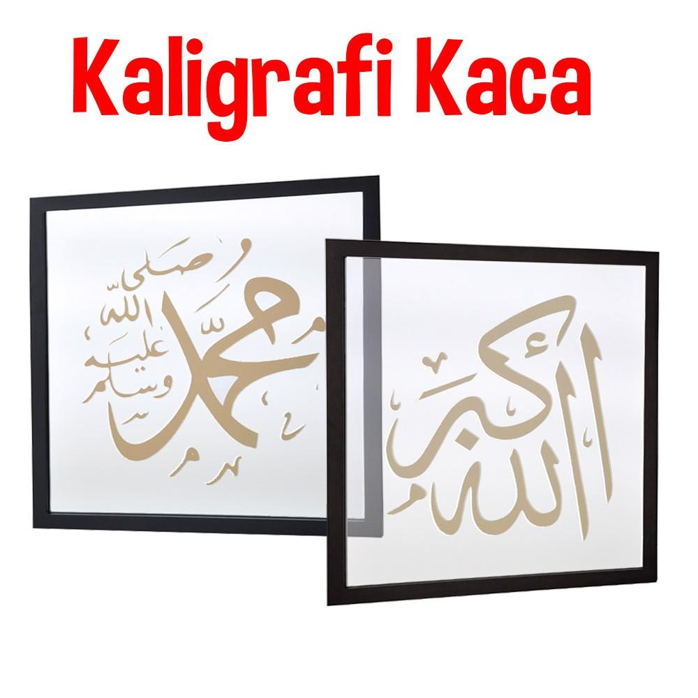 Kaligrafi Plakat Muslim 1233 Allah, Muhammad, Ayat Kursi (08017)   Shopee Indonesia