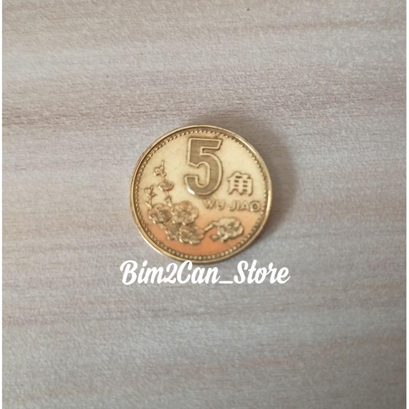 Koin 5 Wu jiao periode tahun 1991-2001