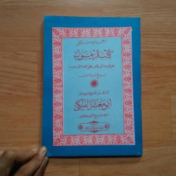 Bagus Dipakai.. Kitab Primbon Terjemah Jawa Abu Maksyar - Ma'syar AL Falaki Ilmu Hikmah Tibb Pedukun
