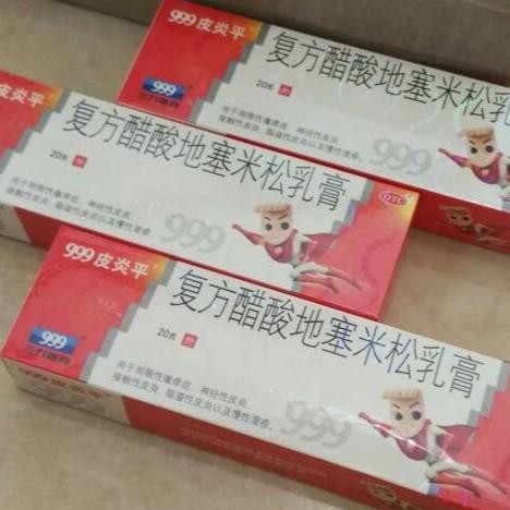 Salep 999 Pi Yan Ping / Piyan Ping - Salep Kulit / Obat Kulit (Gatal ...