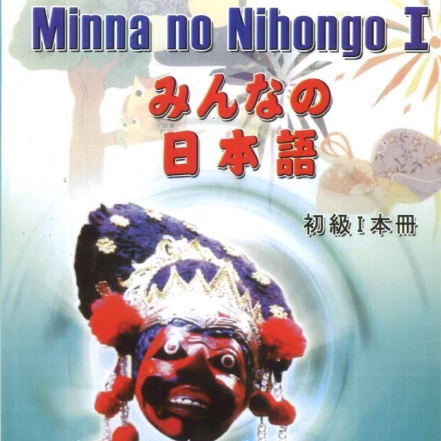 Buku Bahasa Jepang Minna no Nihongo Shokyu I