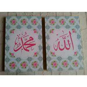 Wall Decor Hiasan Dinding Poster Shabby Motif Bunga Kaligrafi Allah Muhammad Pink 1 Set Model J