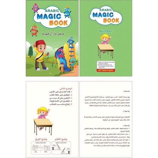 ARABIC MAGIC BOOK HIJAIYAH SET