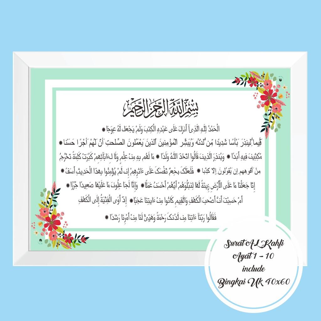 Kaligrafiposterpajangan Surat Al Kahfi Ayat 1 10 Include Framebingkai