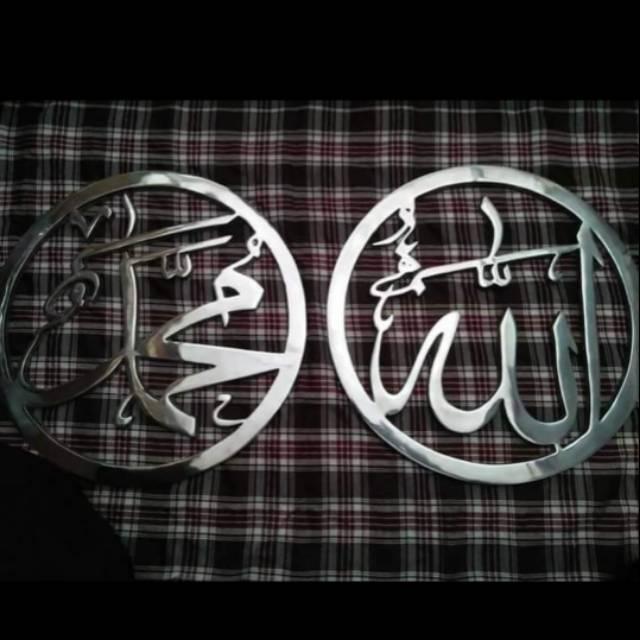 Kaligrafi Nama Allah Nabi Muhammad Saw Shopee Indonesia