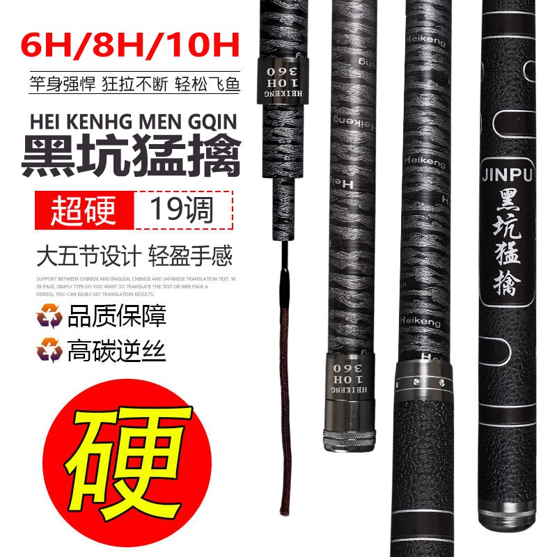 ✸◑❉> Black Pit Carbon Taiwan Fishing Rod Fly Tilapia Hand 6H / 8H10H Ultra Ringan dan Keras Tempur