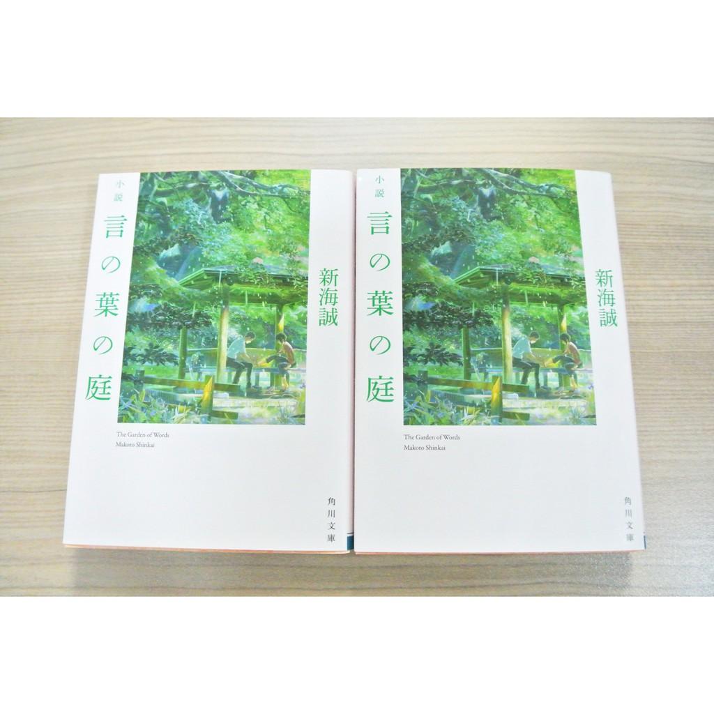The Garden Of Words Kotonoha No Niwa Makoto Shinkai Japanese Novel Jepang Original Shopee Indonesia
