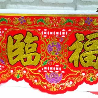 garland imlek dekorasi tulisan hoki hiasan rumah toko