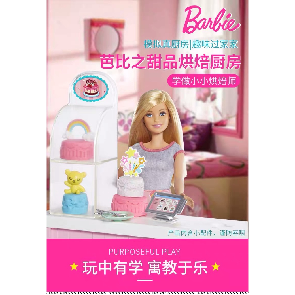 Otentik Barbie Makanan Penutup Baking Kitchen Gfp59 Gadis Makanan Penutup Membuat Mie Membuat Lokaka Shopee Indonesia