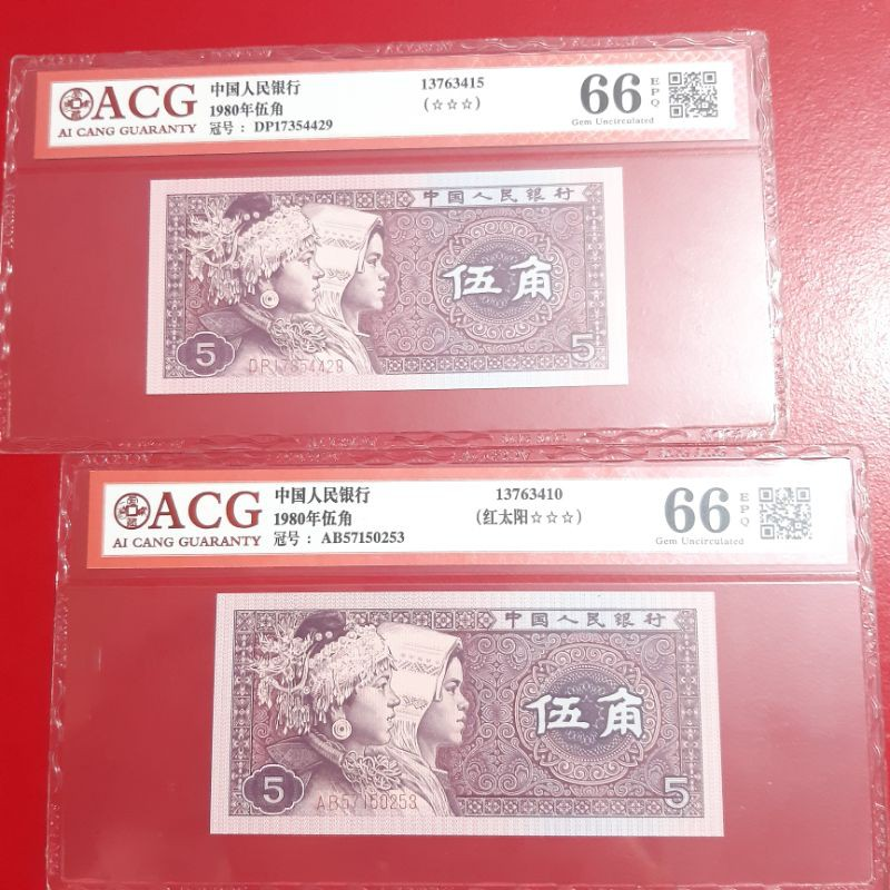 Uang Kertas Kuno Asing China 5 Wu Jiao Tahun 1980 ACG 66
