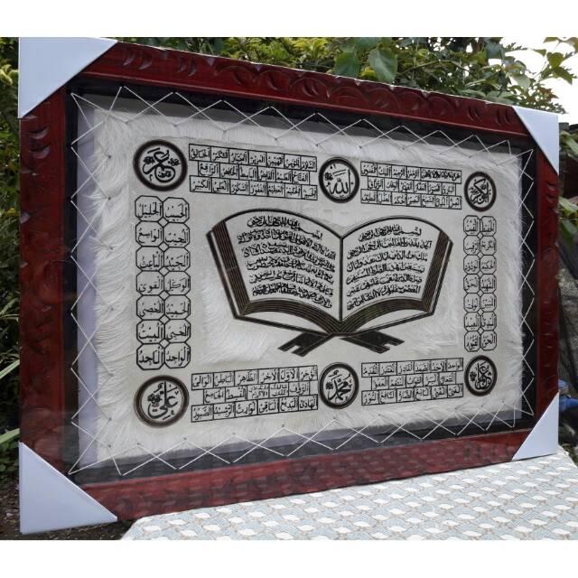 Hiasan dinding kaligrafi timbul alumunium ayat pembuka rizki semar | Shopee Indonesia