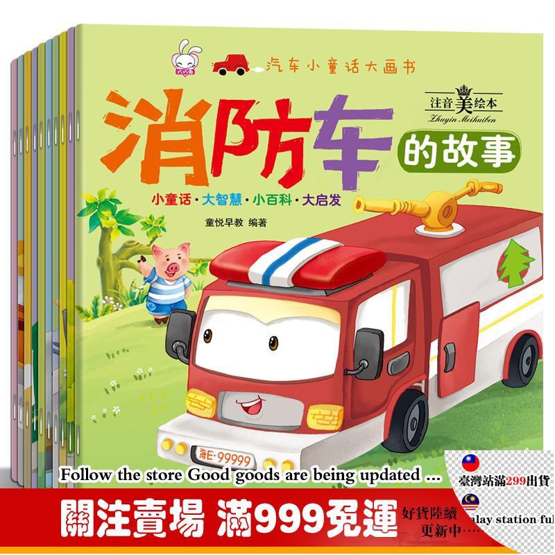 10pcs Set Mainan Buku Mewarnai Tema Mobil Truk Pemadam Kebakaran Untuk Anak Shopee Indonesia