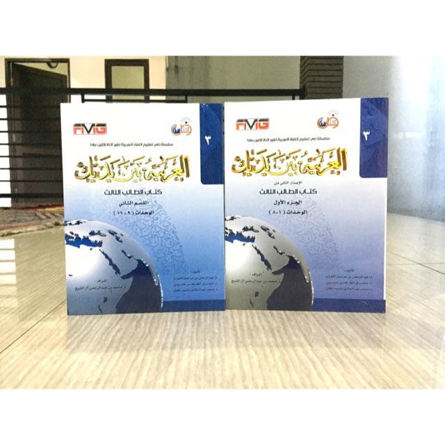 Al Arabiyah Baina Yadaik Jilid 3 2 Buku Shopee Indonesia
