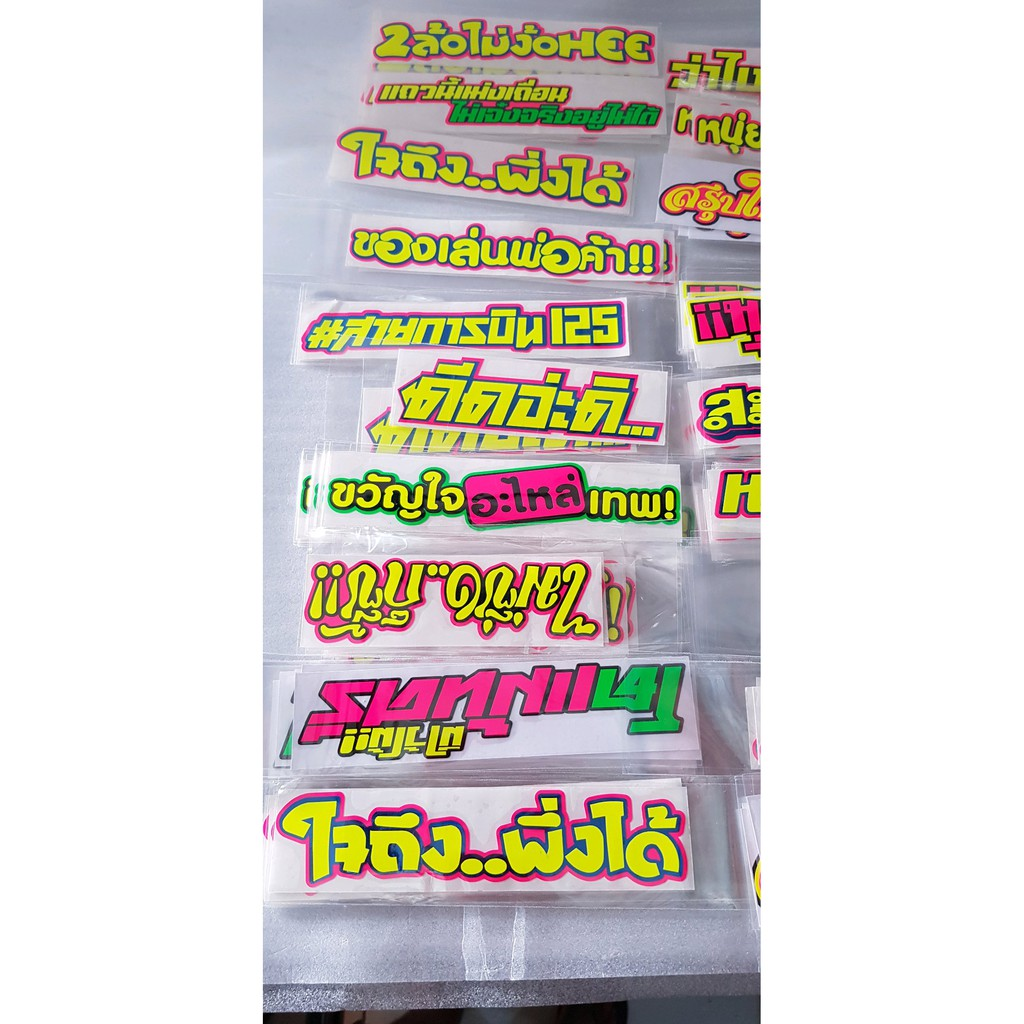 Sticker thailook ngo thailand shopee indonesia