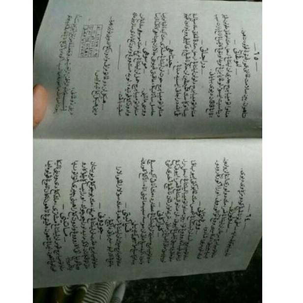 [KODE 1294] Kitab Primbon Terjemah Jawa Abu Maksyar - Ma'syar AL Falaki Ilmu Hikmah Tibb Pedukunan W