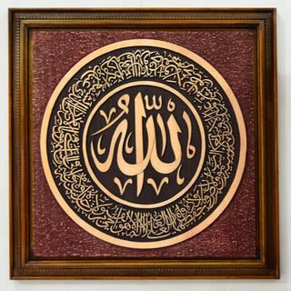 x 45cm Source · Poster Foil Emas Jumbo Kaligrafi Islam Surat Yasin Ayat Kursi & Ar