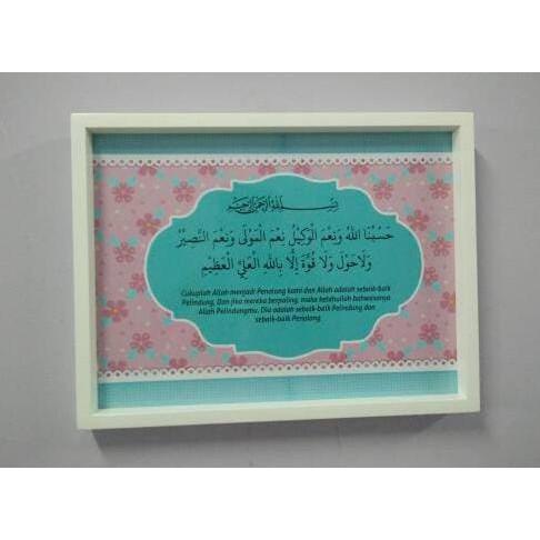 hiasan dinding kaligrafi/ lukisan kaligrafi/ pajangan kaligrafi | Shopee Indonesia