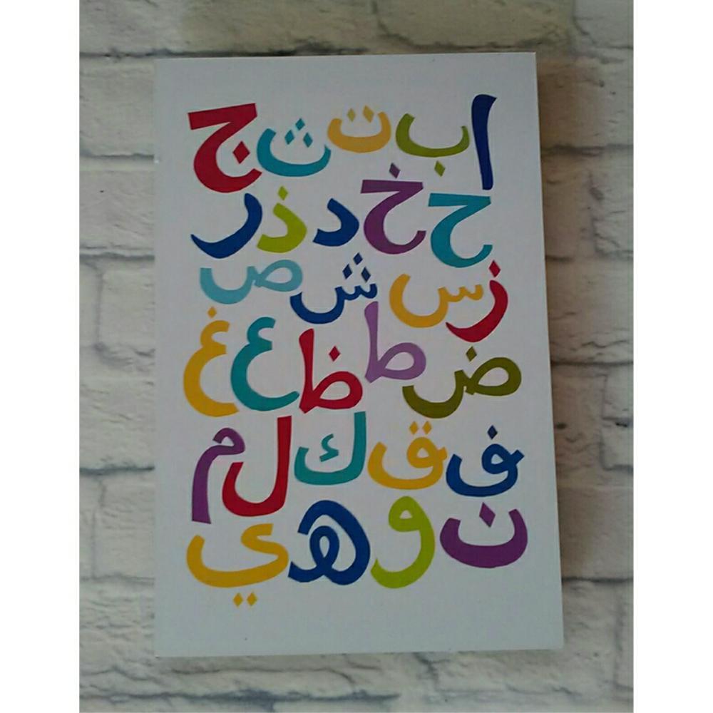 Walldecor Shabby Hiasan Dinding Kayu Kaligrafi Vintage Murah Huruf Hijaiyah