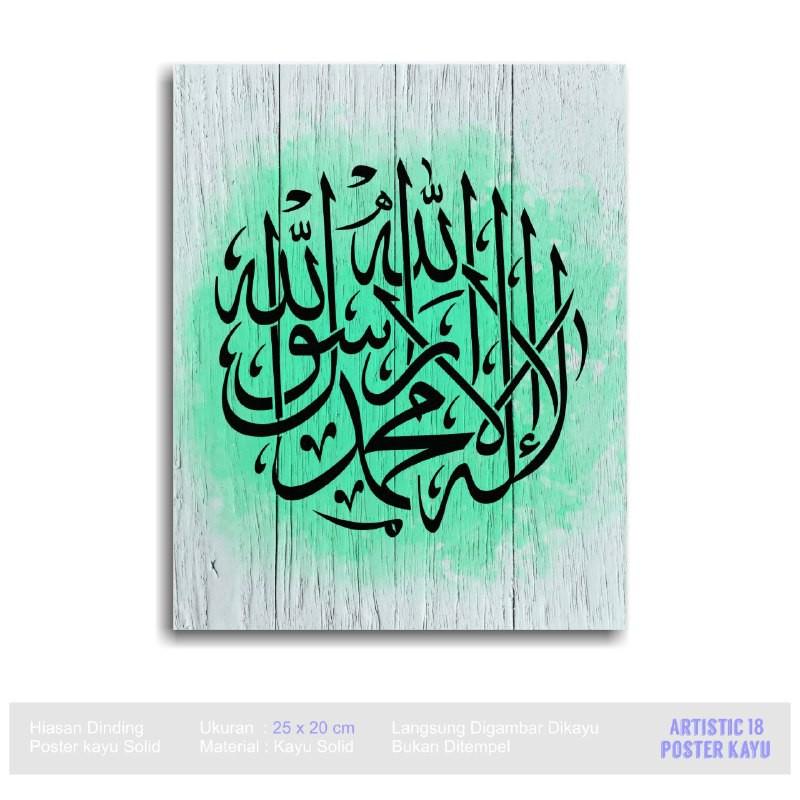 Hiasan Dinding Poster Kayu Rustic Kaligrafi Tauhid Waterpaint Blue