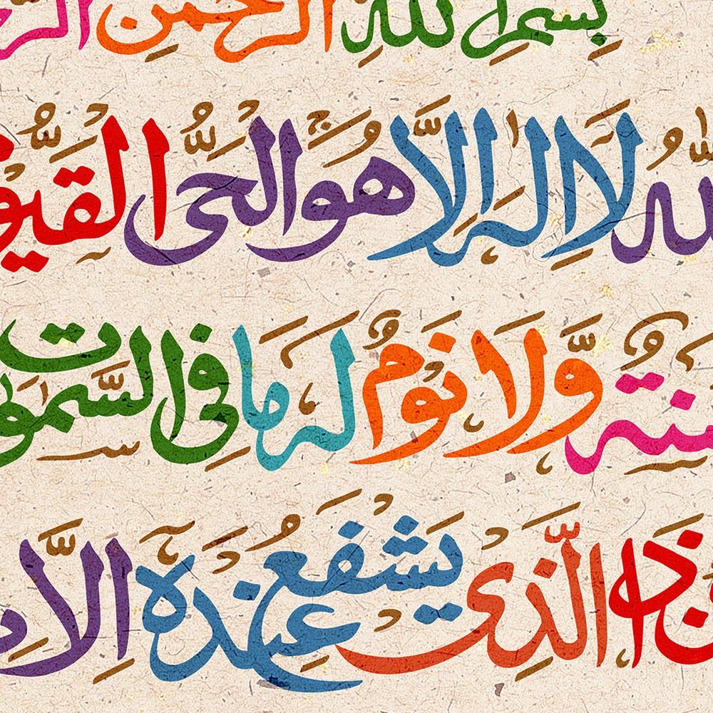 Ayat Kursi 7p Poster Kaligrafi Islami Bingkai Pigura A4 Wall Decor Hiasan Dinding Islami