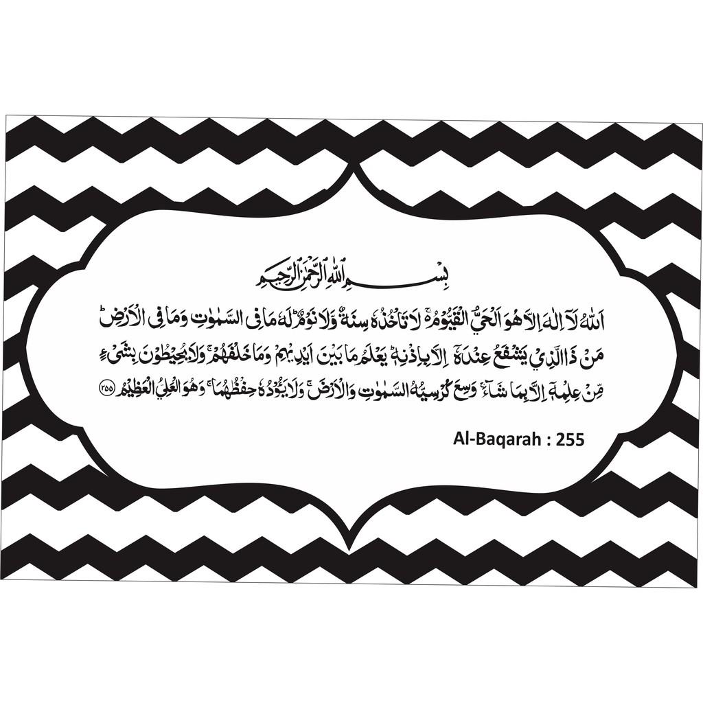 Hiasan Dinding / Frame Ayat Kursi