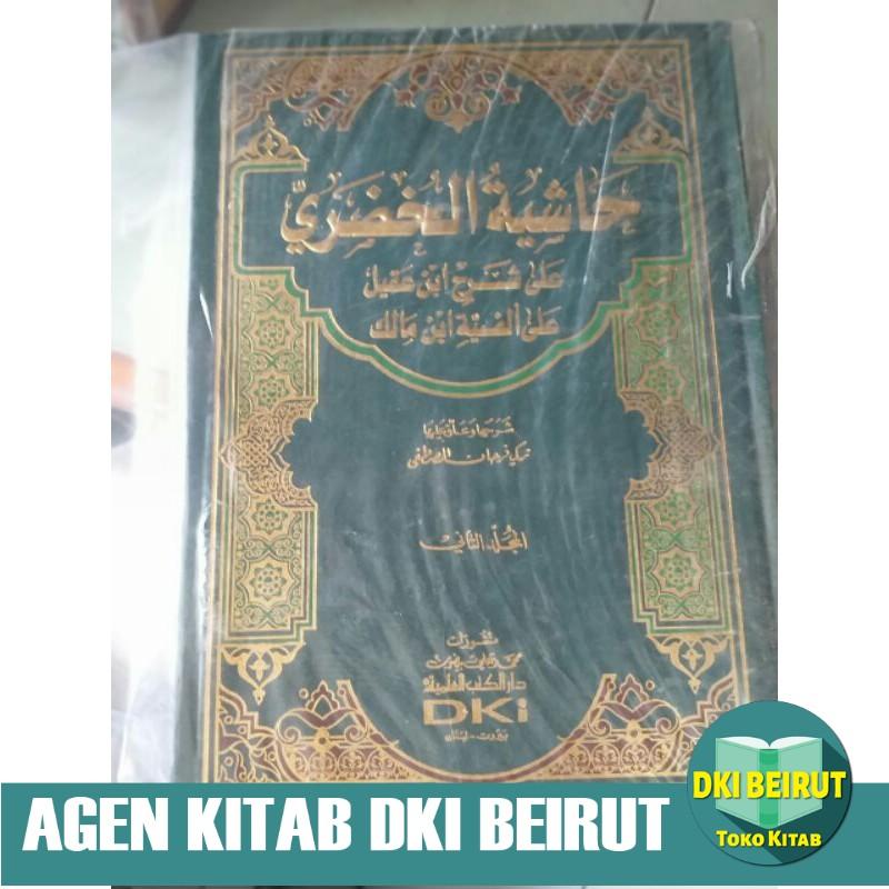 hasiyah khudori 1 jilid kuning dki beirut