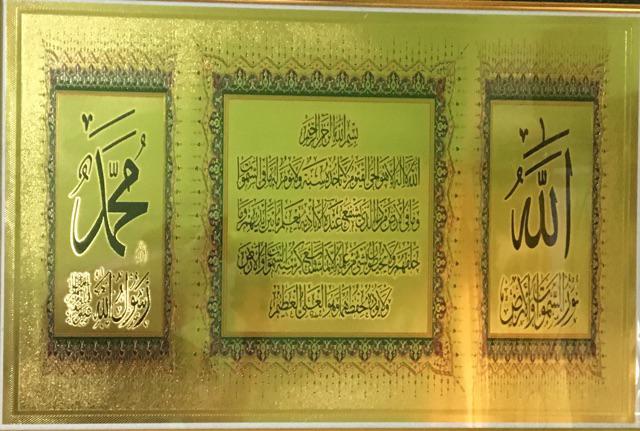 Poster Foil Emas KALIGRAFI ISLAM: LAFADZ ALLAH MUHAMMAD DAN AYAT KURSI #FO16