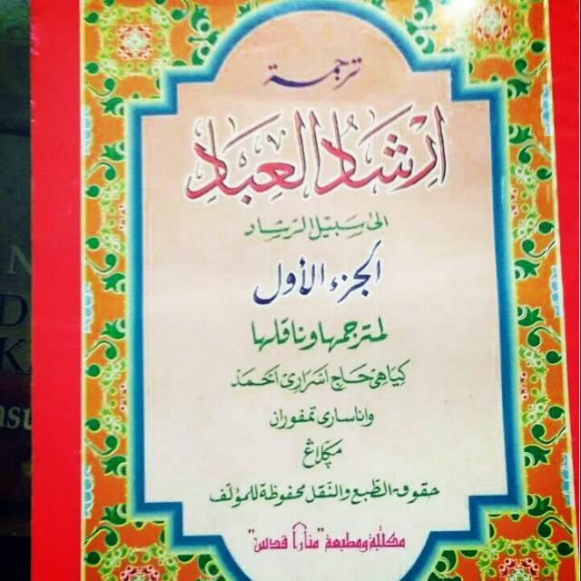 Irsyadul terjemah pdf kitab ibad